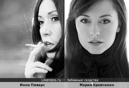 Инна Пиварс похожа на Марию Кравченко