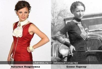 Наталья Еприкян похожа на Бонни Паркер