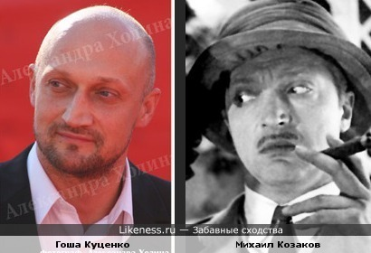 Гоша Куценко похож Михаила Козакова