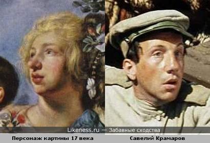 Персонаж картины 17 века похож на Савелия Крамарова