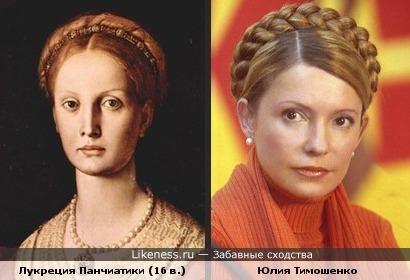Портрет 16 века и Юлия Тимошенко