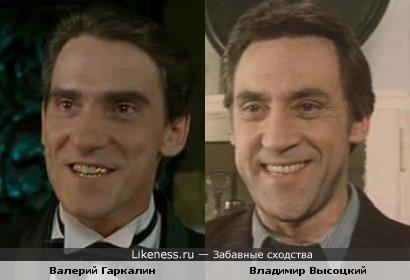 Валерий Гаркалин и Владимир Высоцкий