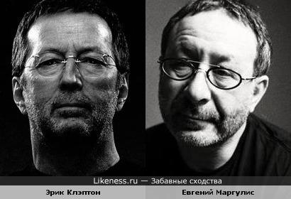 Эрик Клэптон - Евгений Маргулис