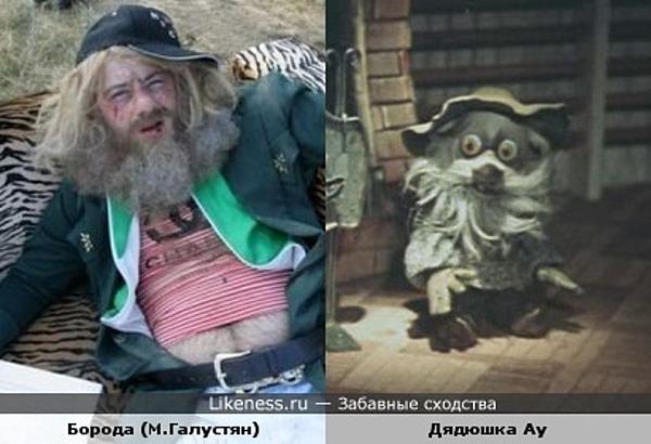 Бомж Борода из Нашей Раши похож на Дядюшку Ау