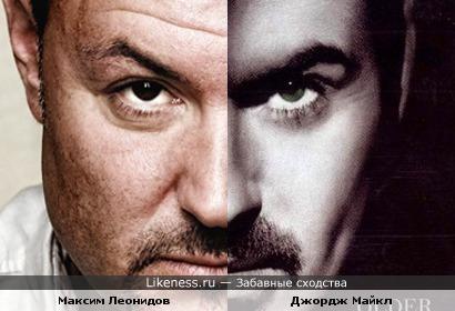Максим Леонидов и Джордж Майкл