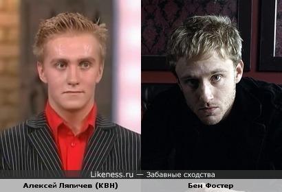 Алексей Ляпичев (КВН) похож на Бена Фостера