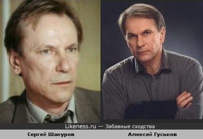 Сергей Шакуров ( в молодости) похож на Алексея Гуськова