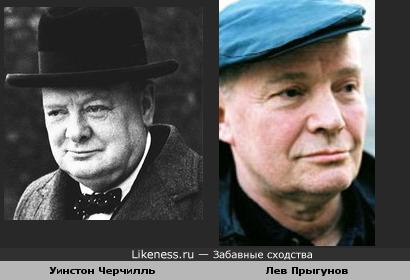 Лев Прыгунов похож на Уинстона Черчилля