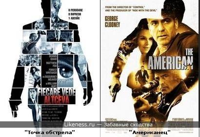 """Постер фильма """"Американец"""" похож на """"Точка обстрела"""""""