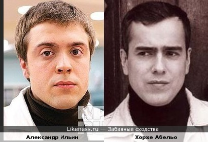 Александр Ильин похож на Хорхе Абельо