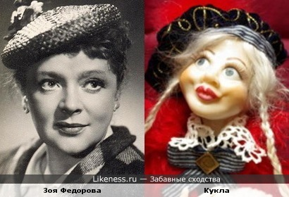 Кукла напомнила Зою Федорову
