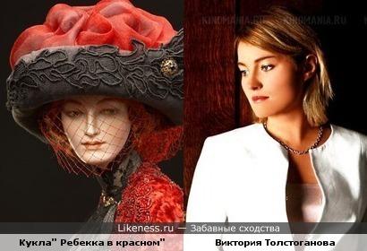 """Кукла"""" Ребекка в красном"""" похожа на Викторию Толстоганову."""