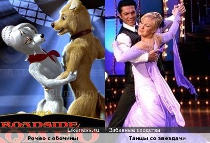 """Обложка мультфильма """"Ромео с обочины"""" напомнили шоу """"Танцы со звездами"""""""