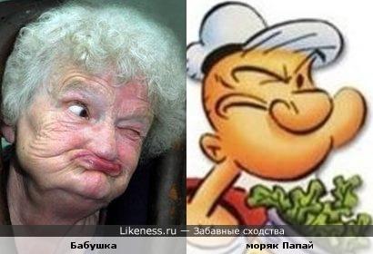 Бабушка напомнила морячка Папай.