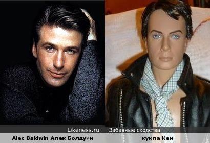 Кен похож на Алека Болдуина!!!