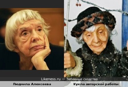 Кукла напомнила правозащитницу Людмилу Алексееву