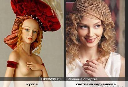 Кукла напомнила Светлану Ходченкову