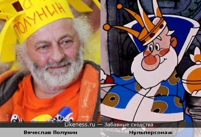 Вячеслав Полунин и Мультперсонаж.