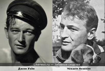 Джон Уэйн и Михаил Ножкин.