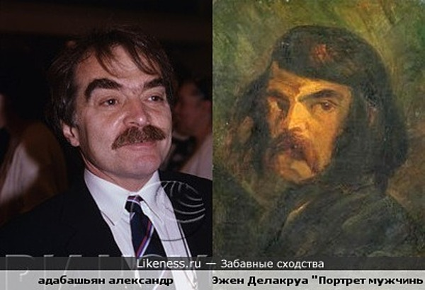 "Эжен Делакруа ""Портрет мужчины "" и Александр Адабашьян"