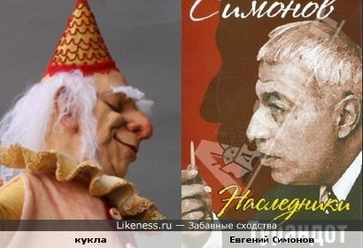 Кукла авторской работы напомнила Евгения Рубеновича Симонова.