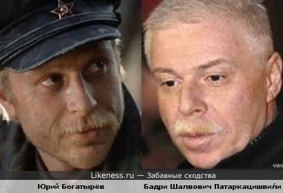 Юрий Богатырев и «Бадри» Шалвович Патаркацишви́ли
