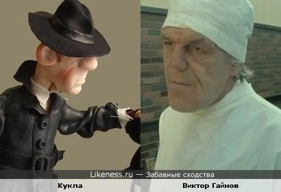 Кукла авторской работы напомнила Виктора Гайнова.