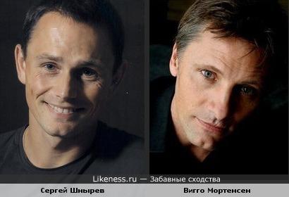 Сергей Шнырев и Вигго Мортенсен.