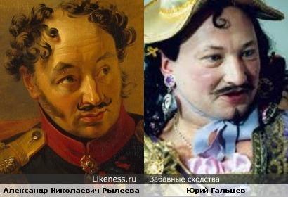 Портрет Александра Николаевича Рылеева и Юрий Гальцев