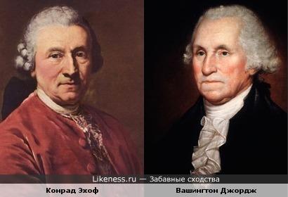 Портрет Конрада Эхофа и Джорж Вашингтон.