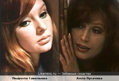 Людмила Савельева и Алла Пугачева .