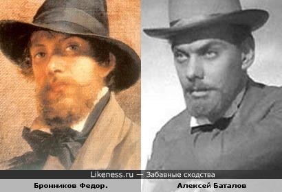 Бронников Федор и Алексей Баталов