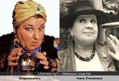 Гадалка-Шарлатанка и Инна Ульянова.