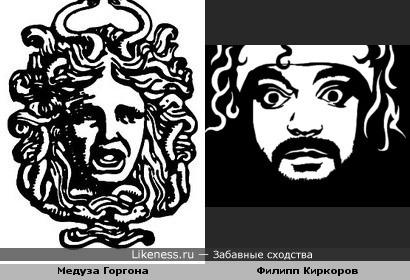 Медуза Горгона и Филипп Киркоров.