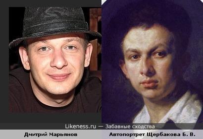 Дмитрий Марьянов и Щербаков Борис Валентинович.