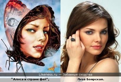 """Иллюстрация к книге """"Алиса в стране фей"""" и Лиза Боярская."""