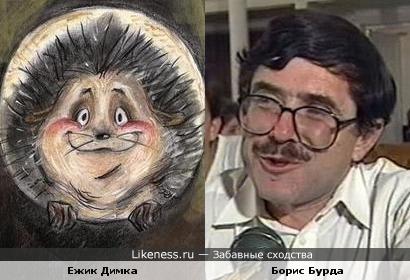 Ежик Димка и Борис Бурда.
