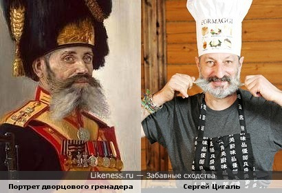 На первый взгляд...Портрет дворцового гренадера М. Кулакова и Сергей Цигаль.