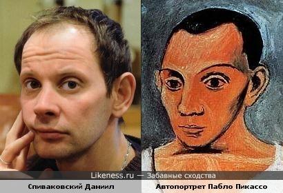 Автопортрет Пабло Пикассо и Спиваковский Даниил