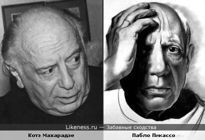 Котэ Махарадзе и Пабло Пикассо .