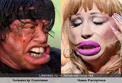 "Сильвестр Сталлоне и Маша Распутина.""Я тебя зацелую"""