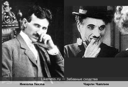Никола Тесла и Чарли Чаплин