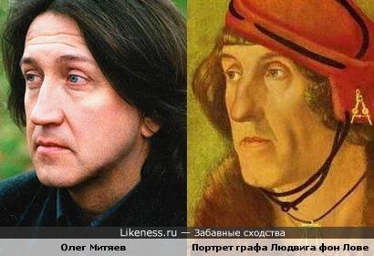 Портрет графа Людвига фон Ловенштейн и Олег Митяев.