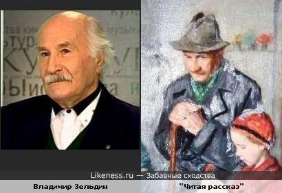"""Персонаж картины """"Читая рассказ"""" напомнил Владимира Зельдина."""