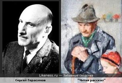 """Персонаж картины """"Читая рассказ"""" и Сергей Герасимов."""