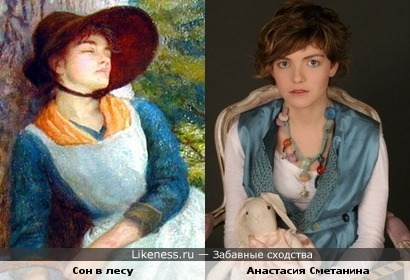 "Картина А. Хайеса ""Сон в лесу"" напомнила Анастасию Сметанину."