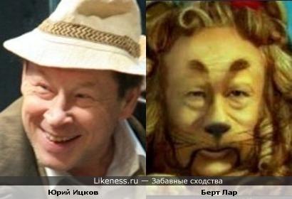 Юрий Ицков и Берт Лар ( лев из «Волшебника страны Оз»)