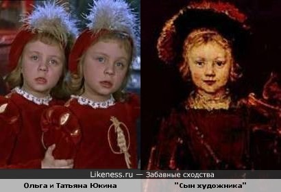 """""""Сын художника"""" Рембранта напомнил Ольгу и Татьяну Юкиных"""