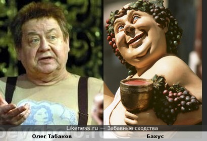 Скульптура Бахуса и Олег Табаков
