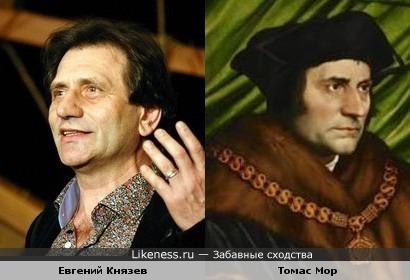 Томас Мор кисти Ганса Гольбейна и Евгений Князев.